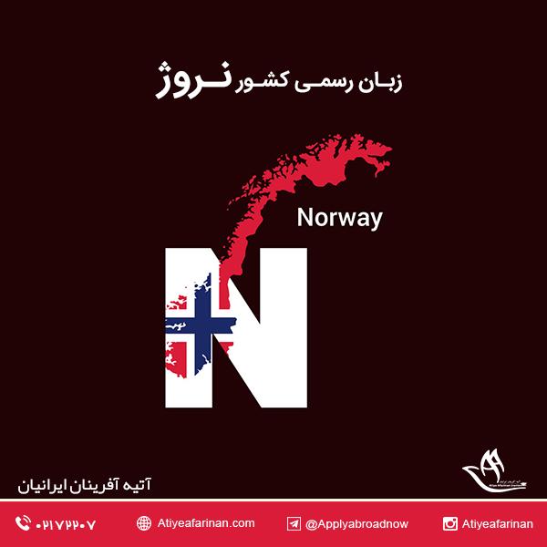 زبان رسمی کشور نروژ