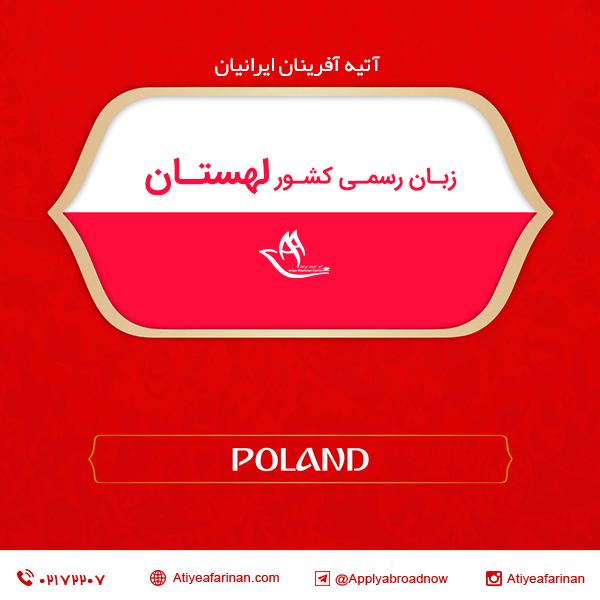 زبان رسمی کشور لهستان