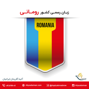 زبان رسمی کشور رومانی