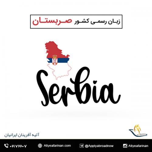 زبان رسمی کشور صربستان