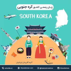زبان رسمی کشور کره جنوبی