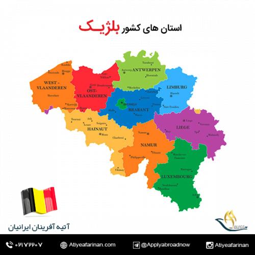 استان های کشور بلژیک