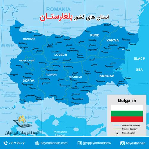 استان های کشور بلغارستان