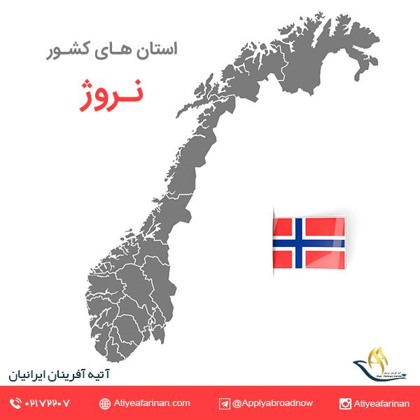 استان های کشور نروژ