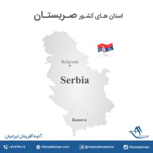 استان های کشور صربستان