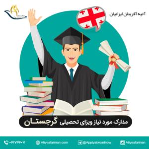 مدارک مورد نیاز برای اخذ ویزای تحصیلی گرجستان