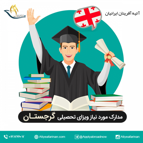 مدارک مورد نیاز برای اخذ ویزای تحصیلی گرجستانمدارک مورد نیاز برای اخذ ویزای تحصیلی گرجستان