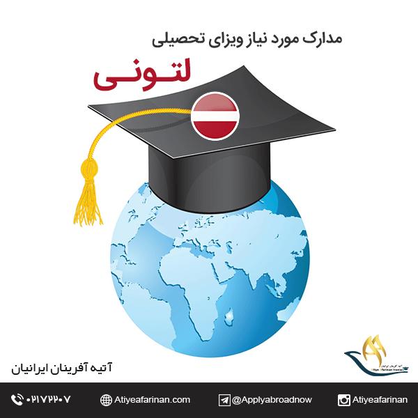 مدارک مورد نیاز برای اخذ ویزای تحصیلی لتونی مدارک مورد نیاز برای اخذ ویزای تحصیلی لتونی