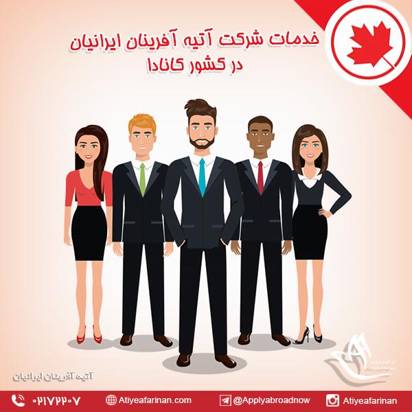 خدمات شرکت آتیه آفرینان ایرانیان در کشور کانادا