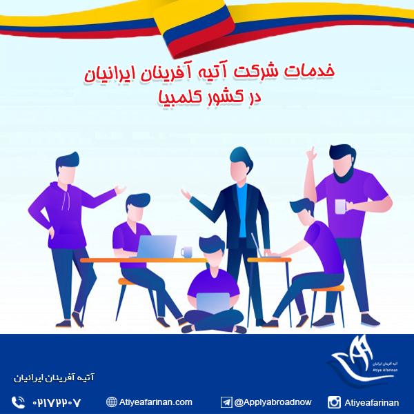 خدمات شرکت آتیه آفرینان ایرانیان در کشور کلمبیا