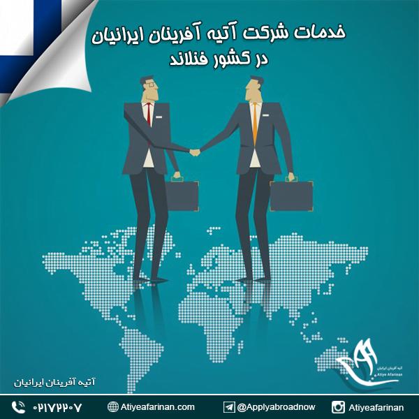 خدمات شرکت آتیه آفرینان ایرانیان در کشور فنلاند