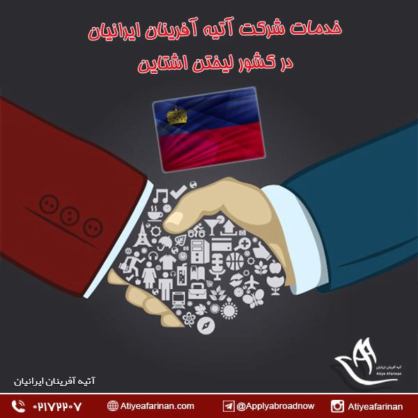 خدمات شرکت آتیه آفرینان ایرانیان در کشور لیختن اشتاین