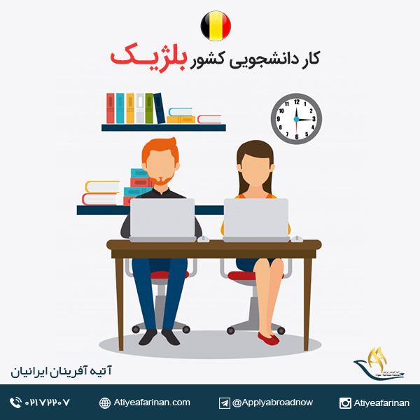 کار دانشجویی در کشور بلژیک
