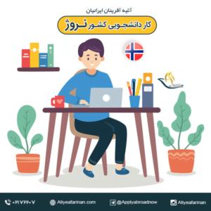 کار دانشجویی در کشور نروژ