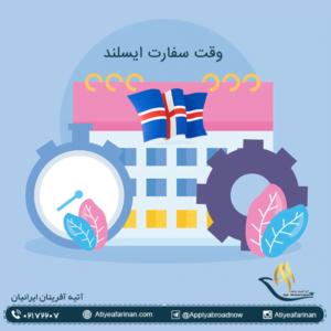 وقت سفارت ایسلند