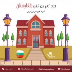 انواع کالج های کشور بلغارستان