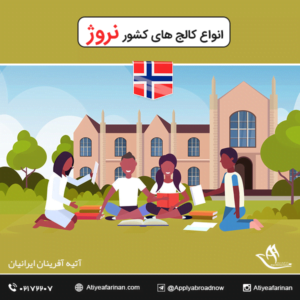 انواع کالج های کشور نروژ