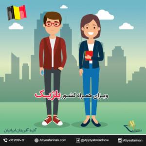 ویزای همراه کشور بلژیک