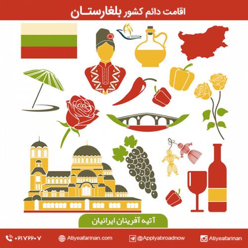 اقامت دائم کشور بلغارستان