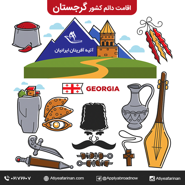 اقامت دائم کشور گرجستان