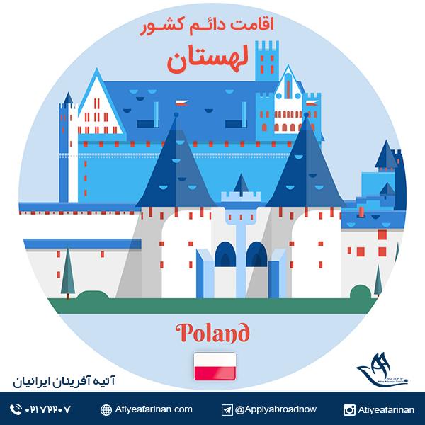 اقامت دائم کشور لهستان