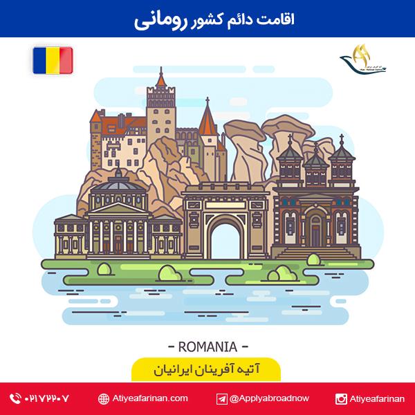 اقامت دائم کشور رومانی
