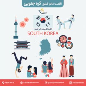 اقامت دائم کشور کره جنوبی
