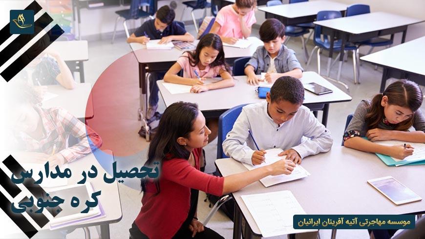 تحصیل در مدارس کره جنوبی