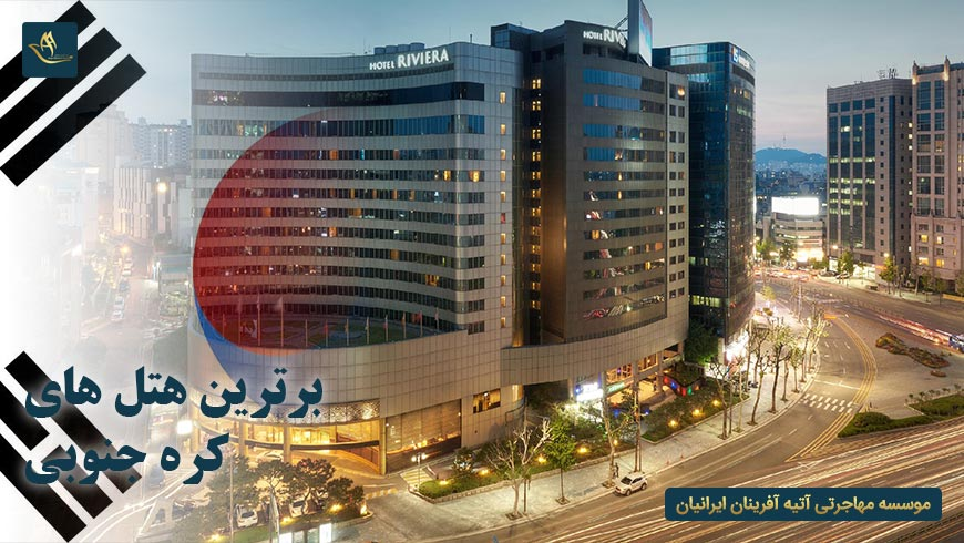 برترین هتل های کره جنوبی