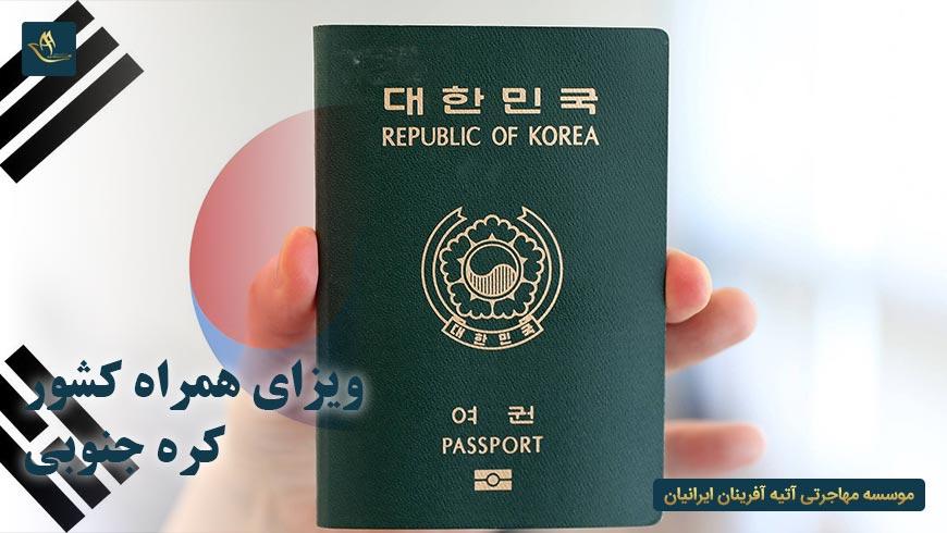 ویزای همراه کشور کره جنوبی
