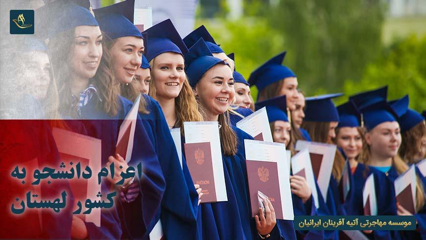اعزام دانشجو به کشور لهستان