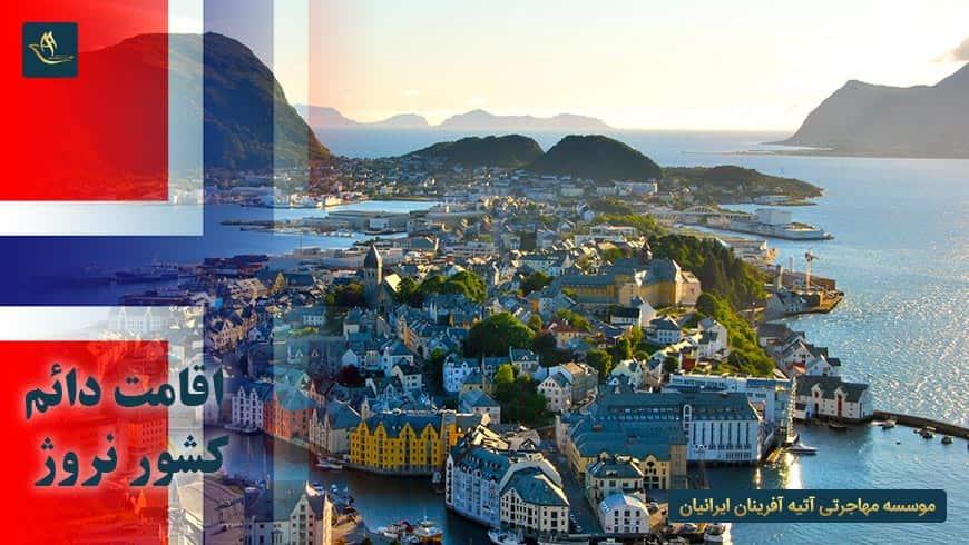 اقامت دائم کشور نروژ