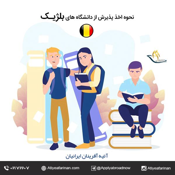 نحوه اخذ پذیرش از دانشگاه های بلژیک