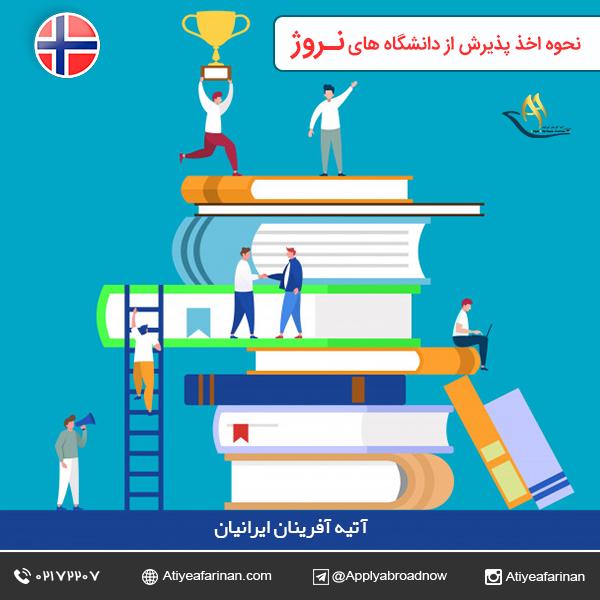 نحوه اخذ پذیرش از دانشگاه های نروژ