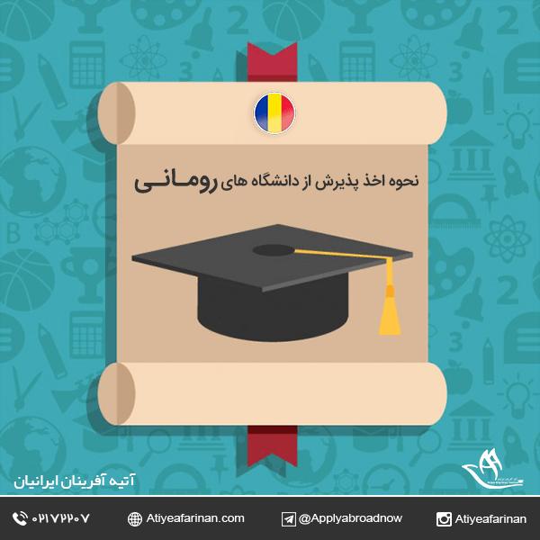 نحوه اخذ پذیرش از دانشگاه های رومانی
