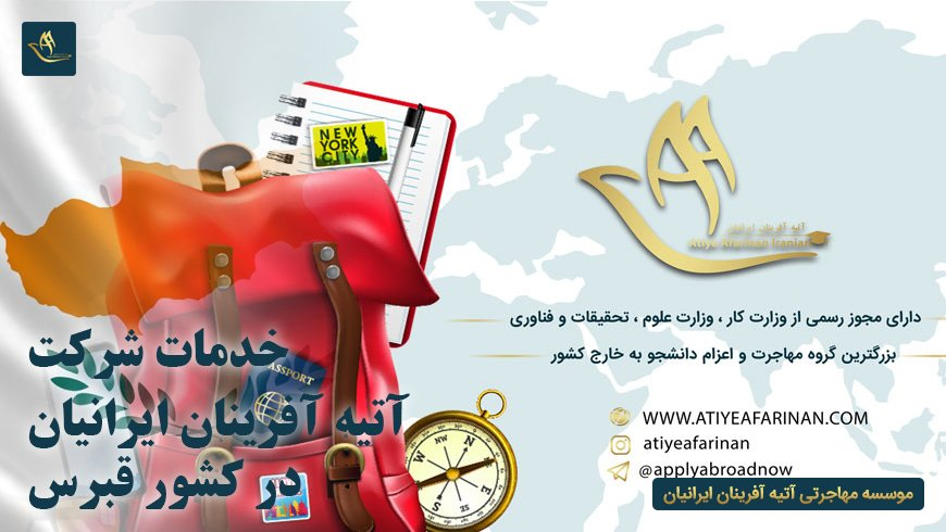 خدمات شرکت آتیه آفرینان ایرانیان در کشور قبرس
