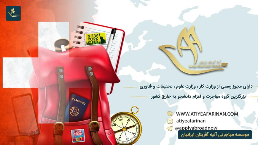 خدمات شرکت آتیه آفرینان ایرانیان در کشور سوئیس