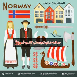 جاذبه های توریستی کشور نروژ