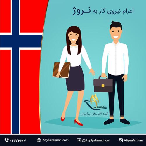 اعزام نیروی کار به کشور نروژ