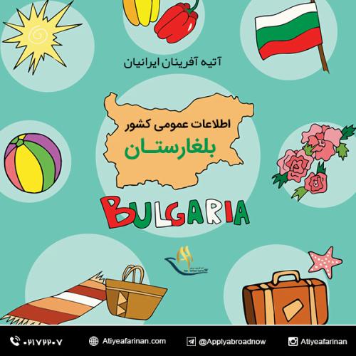 اطلاعات عمومی کشور بلغارستان
