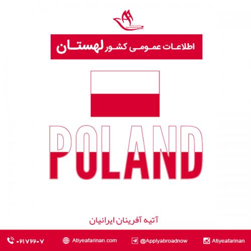 اطلاعات عمومی کشور لهستان