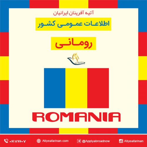 اطلاعات عمومی کشور رومانی