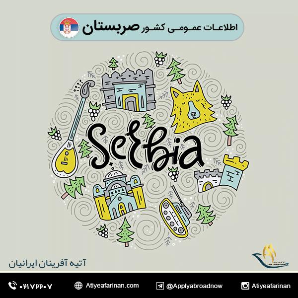 اطلاعات عمومی کشور صربستان