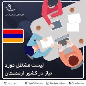 لیست مشاغل مورد نیاز در کشور ارمنستان