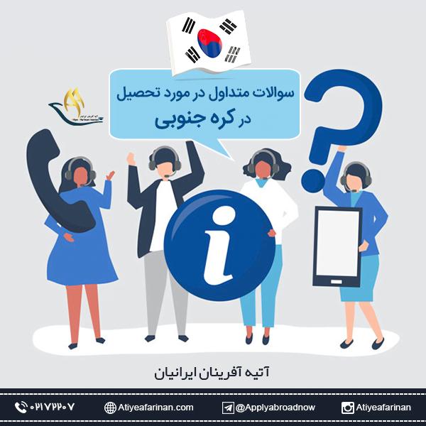 سوالات متداول در مورد تحصیل در کره جنوبی