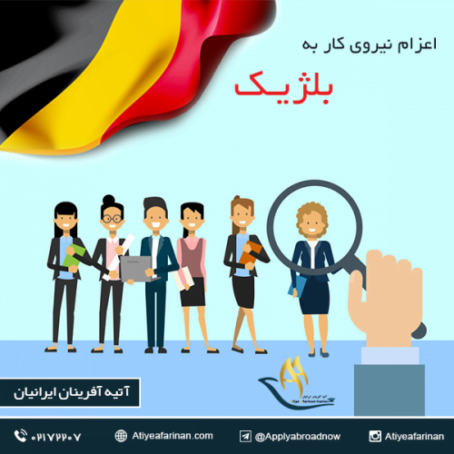 اعزام نیروی کار به بلژیک