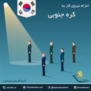 اعزام نیروی کار به کره جنوبی