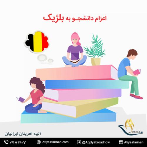 اعزام دانشجو به کشور بلژیک
