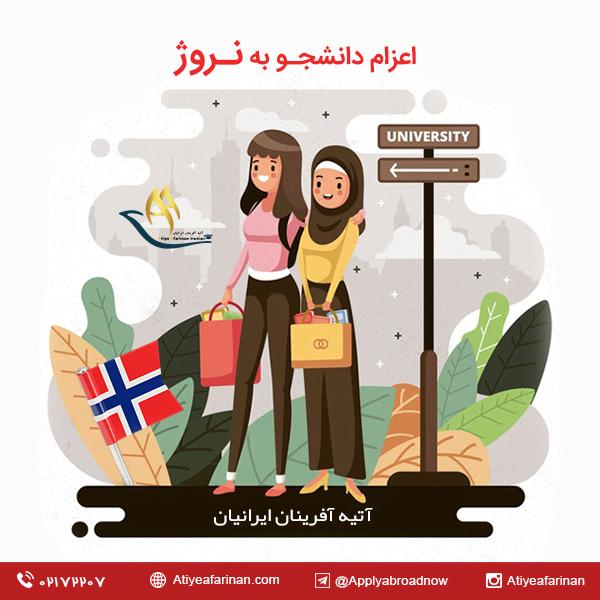اعزام دانشجو به کشور نروژ