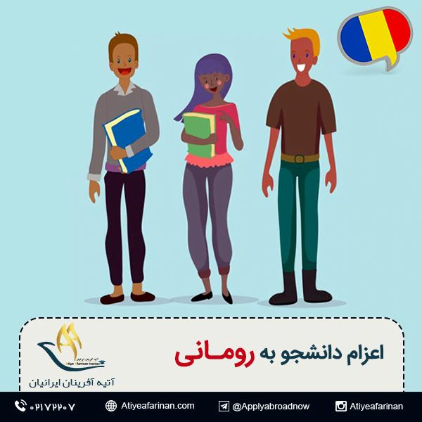 اعزام دانشجو به کشور رومانی